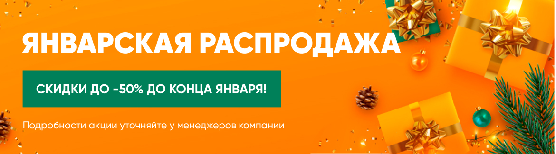 Гигант двери Зеленоград - Январская распродажа